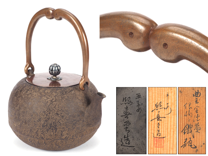【夢工房】桜井熙春堂 造 曲玉宣徳蔓 銀摘付 鉄瓶 共箱   1B-467