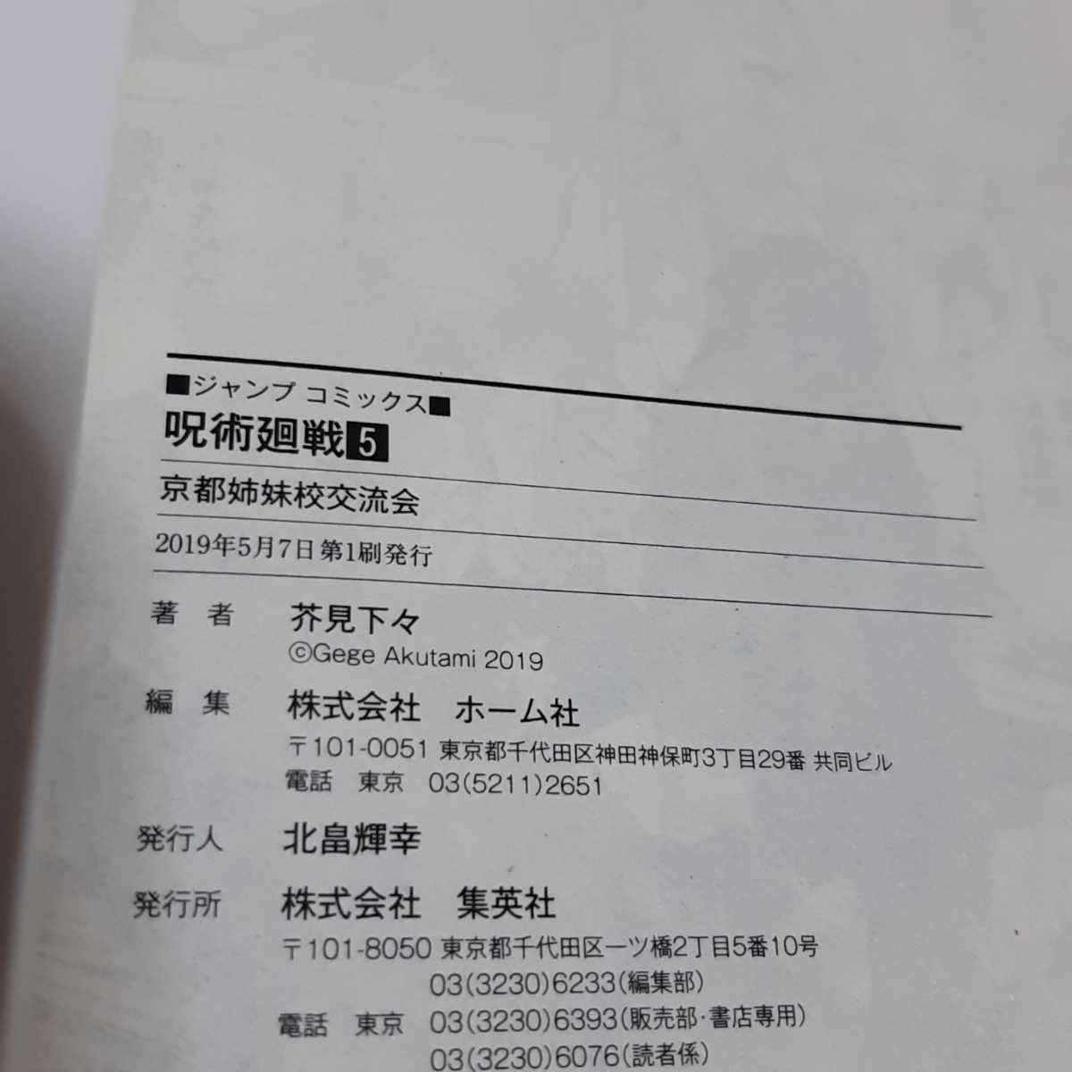 即決 初版 帯付き 呪術廻戦 4巻 ジャンパラ チラシ 付き _画像3