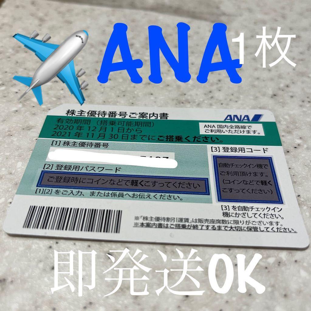 全日空 ANA 株主優待 株主優待券 1枚 最新 最新版 飛行機 ANA株主優待券_画像1