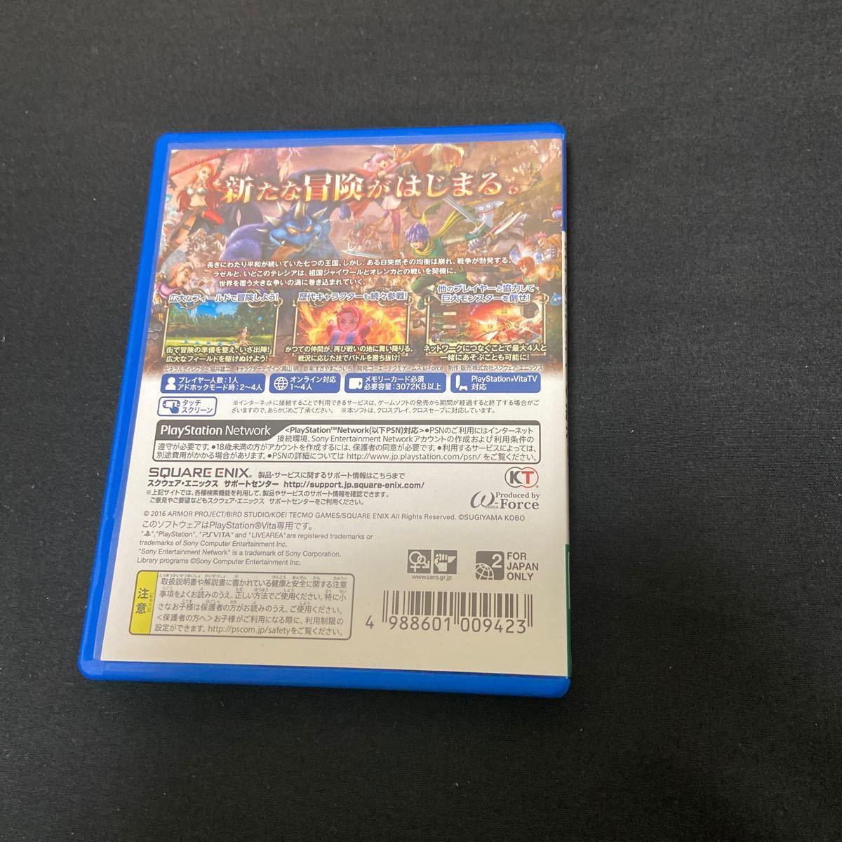 ドラゴンクエストヒーローズ2  PS Vita