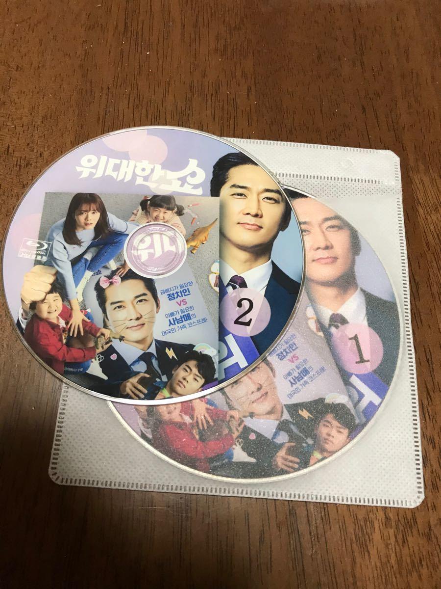 韓国ドラマ 偉大なショー  ブルーレイ2枚全話
