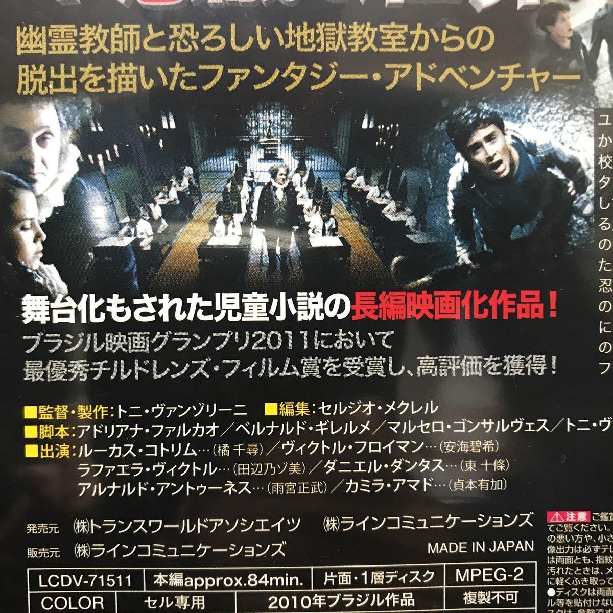 ミッドナイト・アカデミー 秘密の扉('10ブラジル)DVD