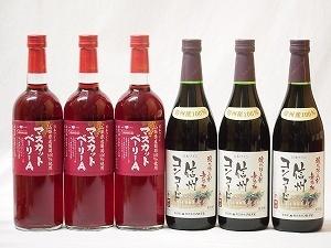 国産赤ワイン6本セット(山梨県産葡萄100%マスカットベーリーA3本 信州コンコード中口3本)720ml×6本_画像1
