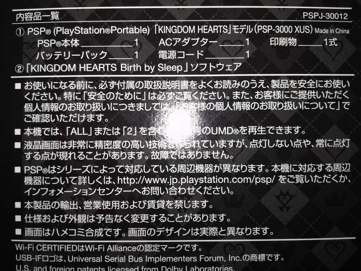 PSP-3000 本体 「プレイステーション・ポータブル」 KINGDOM HEARTS Birth by Sleep キングダムハーツエディション 新品・未使用