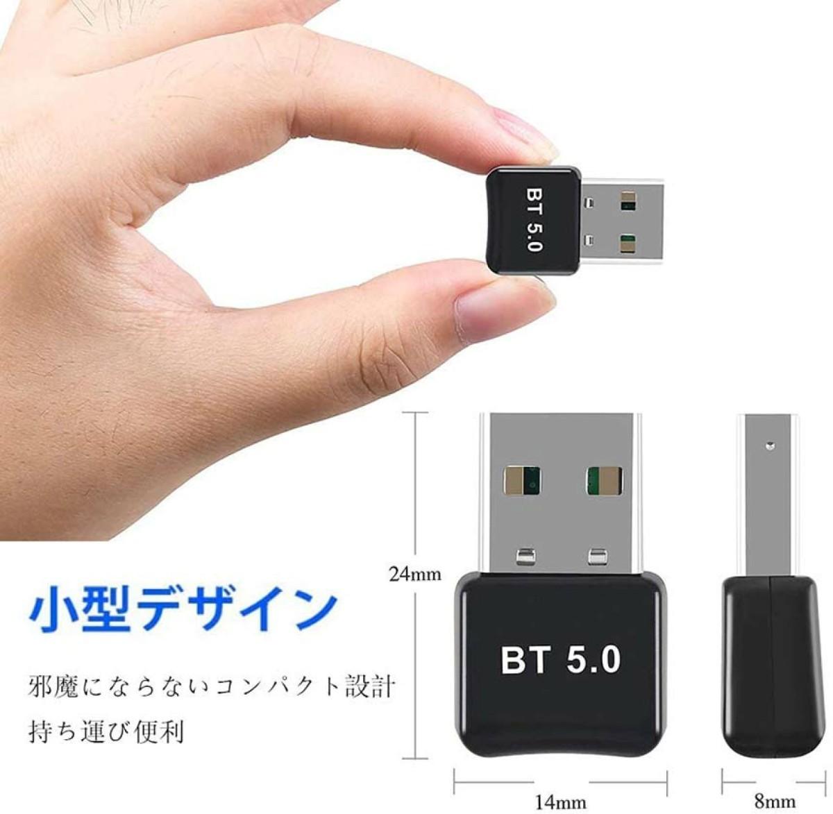 bluetooth 5.0 アダプター ブルートゥースアダプタ 受信機 子機 PC用  WiFi 無線LAN 子機 アダプター
