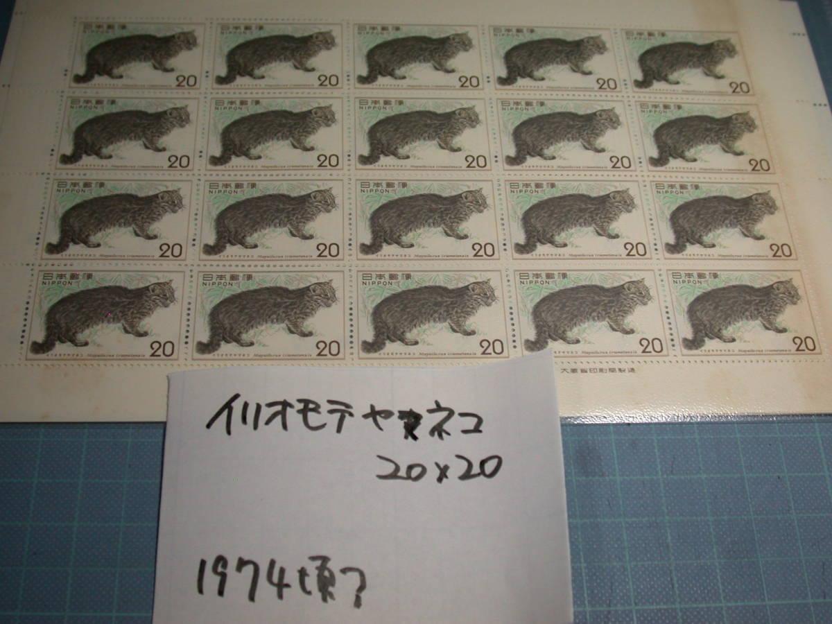 《記念切手》イリオモテヤマネコ 切手シート_画像1