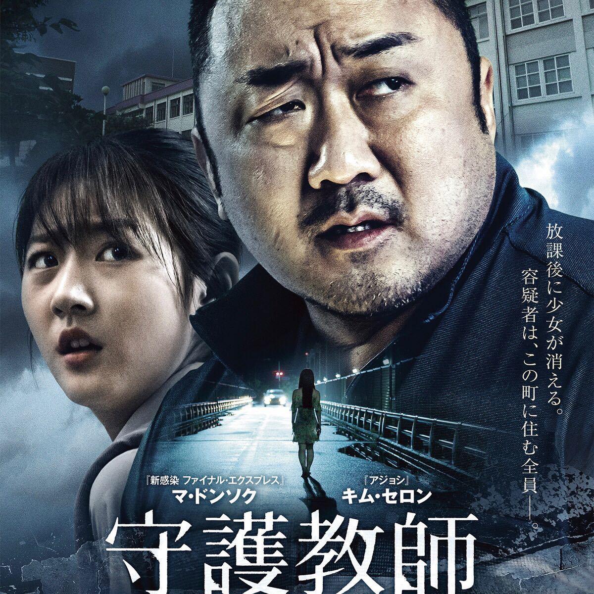 韓国映画 守護教師 マ・ドンソク DVD 日本語吹替有り レーベル有り