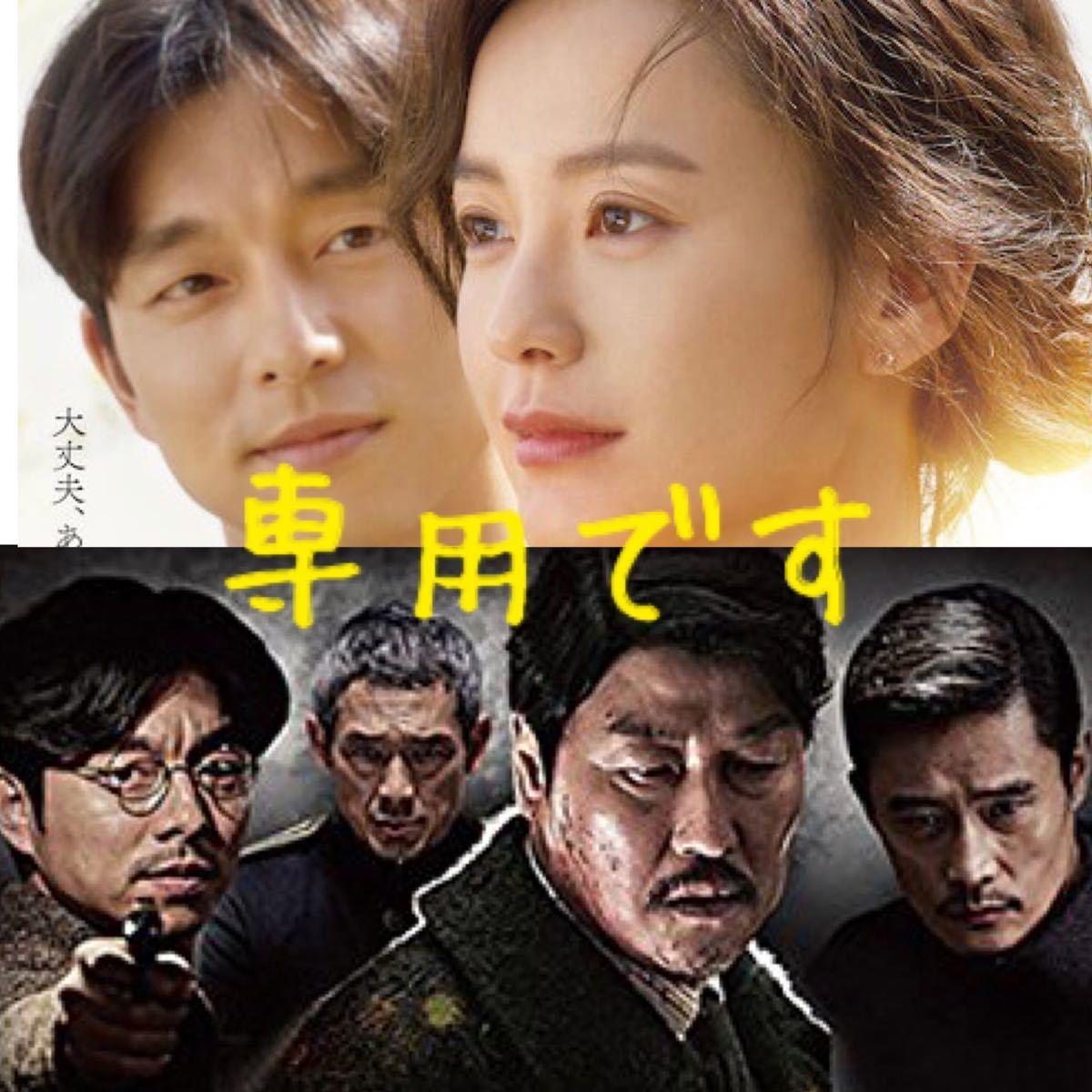 専用です。韓国映画 密偵 82年生まれ、キムジヨン コン・ユ DVD レーベル有り
