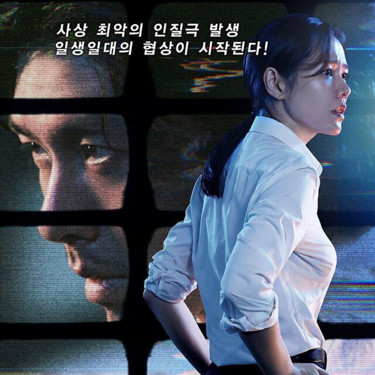 韓国映画 ネゴシエーション ヒョンビン  ソン・イェジン 共演作品  DVD  レーベル有り