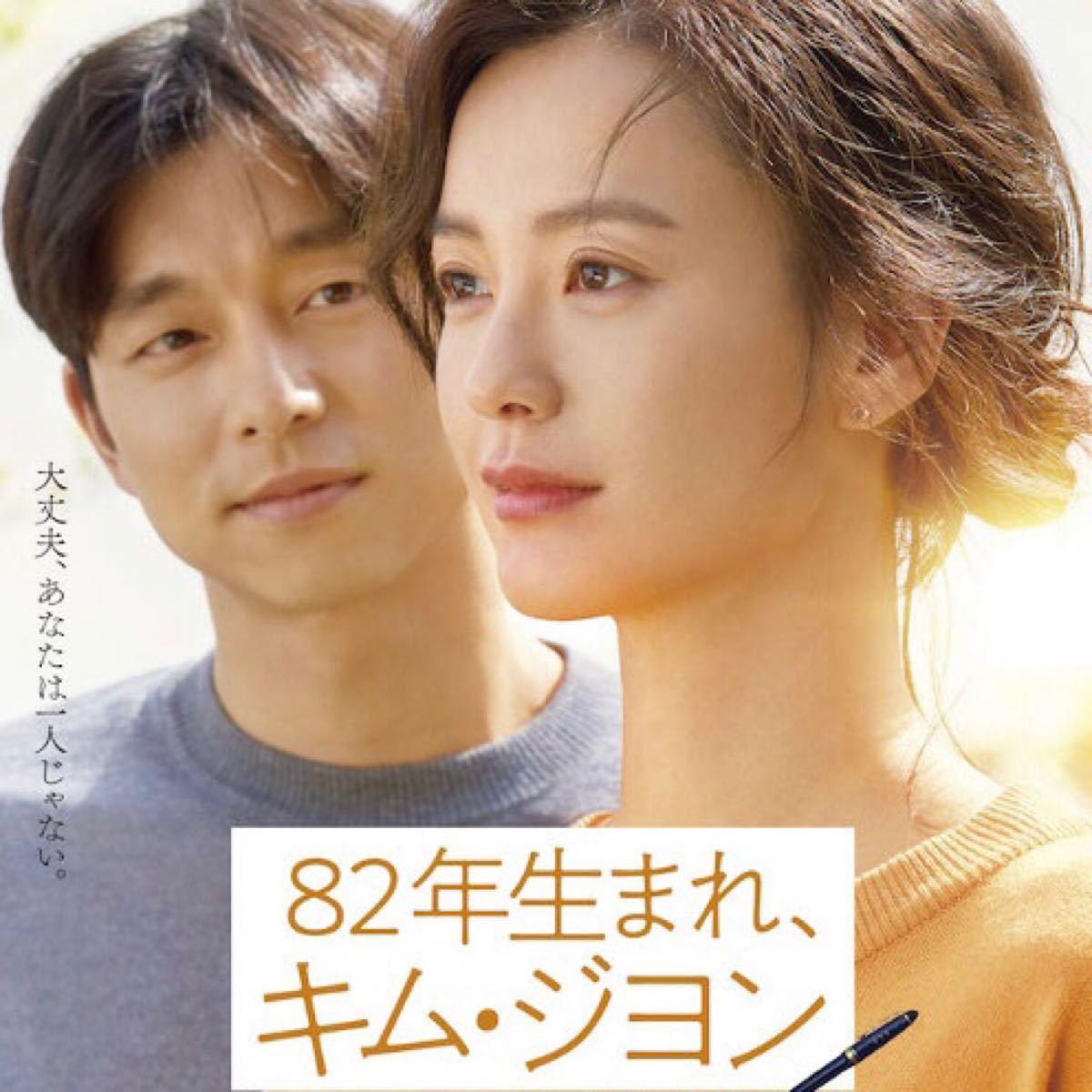 韓国映画 82年生まれ、キム・ジヨン  コン・ユ  チョン・ユミ  共演  DVD  レーベル有り