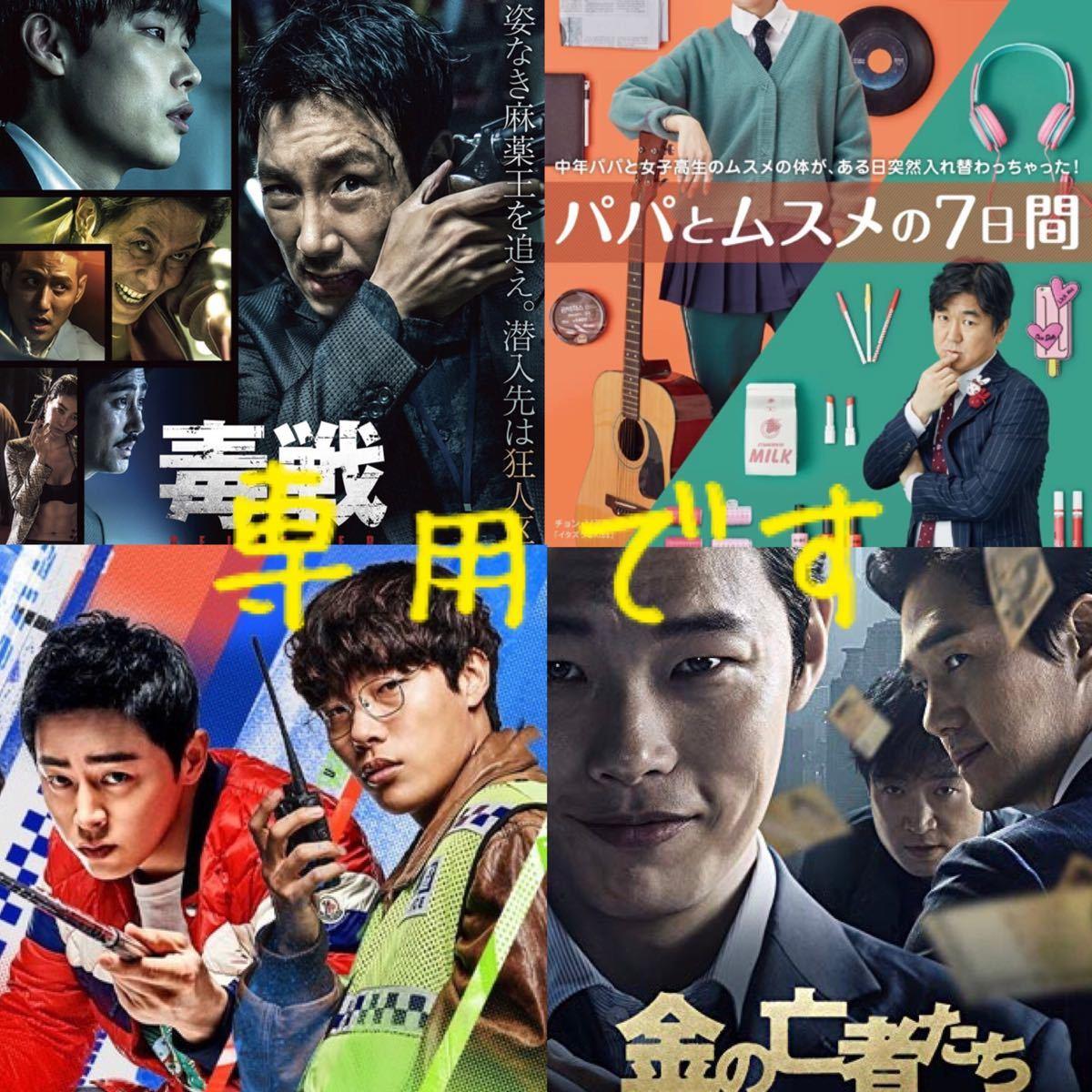 専用です。韓国映画 リュ・ジュンヨル 出演映画 3点セット+選べるおまけ1枚 合計DVD4枚 レーベル有り