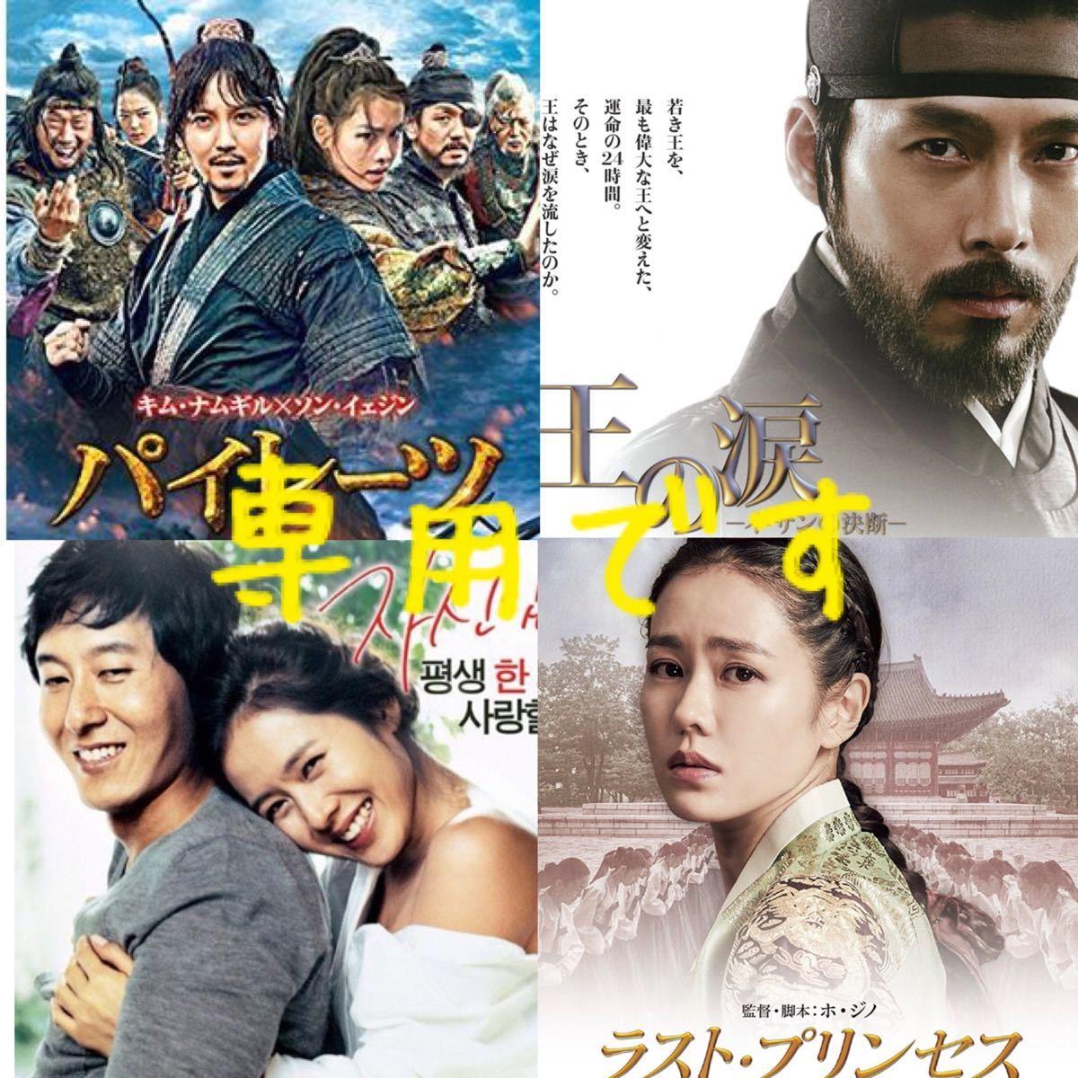 専用です。韓国映画 ラストプリンセス パイレーツ 妻が結婚した DVD 3点セット+おまけ1枚 レーベル有り