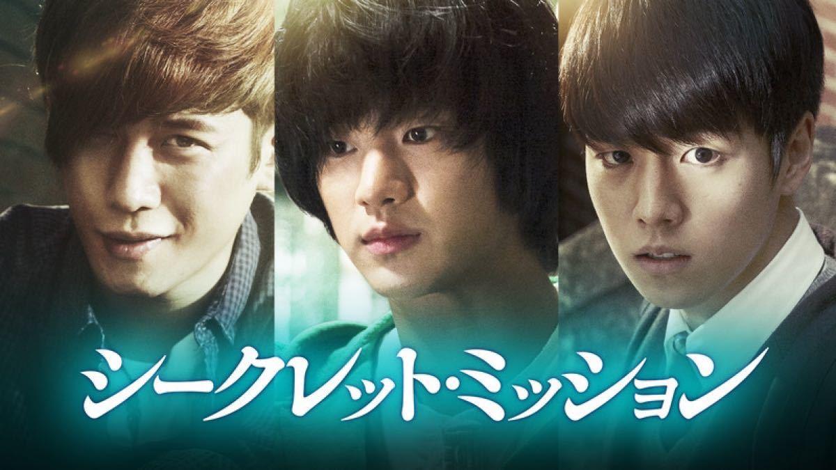 韓国映画 シークレットミッション  キム・スヒョン  イ・ヒョヌ  DVD  日本語吹替有り レーベル有り