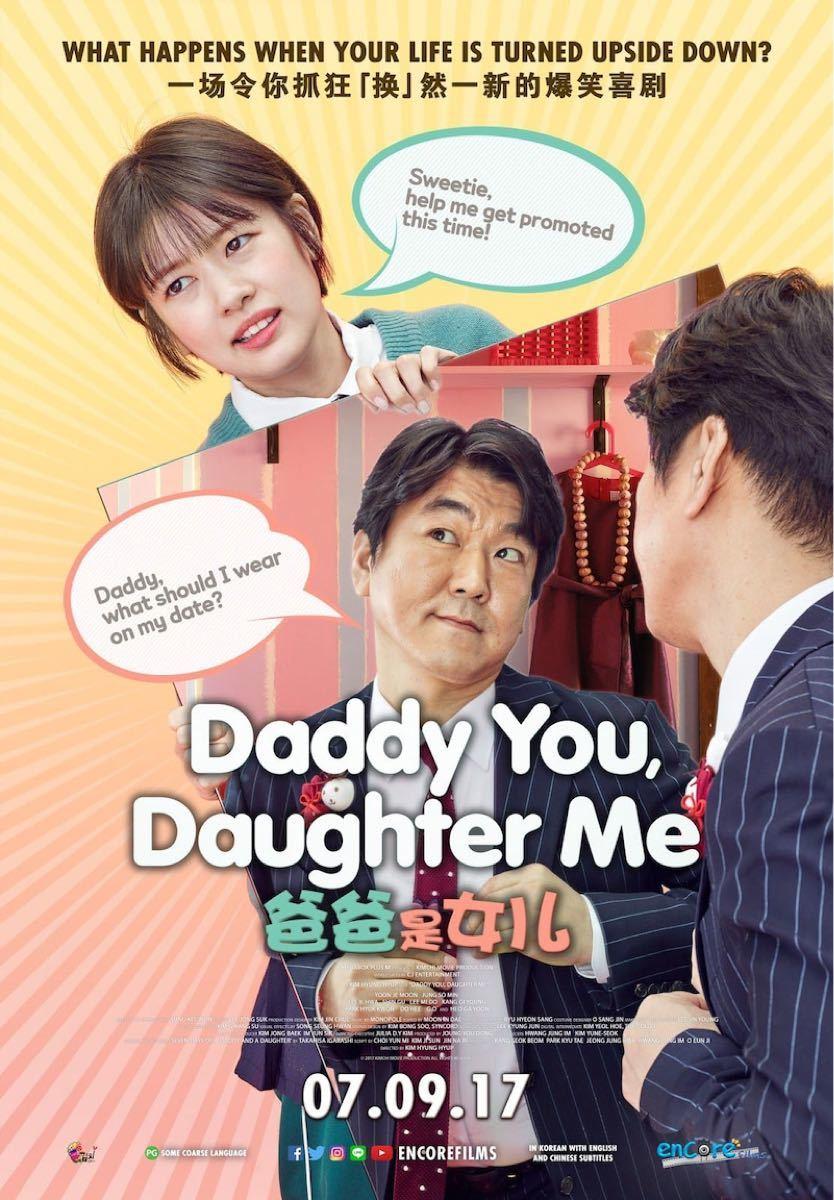 韓国映画 パパとムスメの7日間  チョン・ソミン DVD レーベル有り