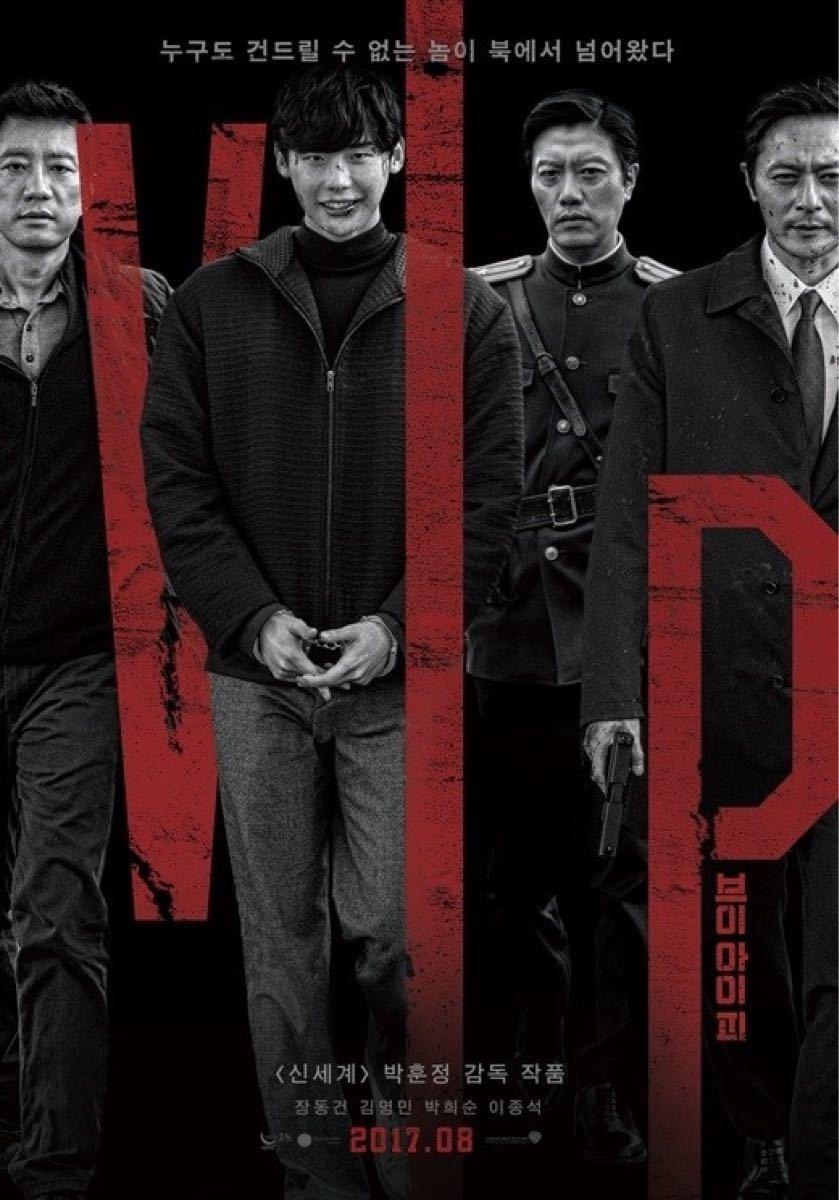 韓国映画  VIP 修羅の獣たち イ・ジョンソク  チャン・ドンゴン  DVD  日本語吹替有り  レーベル有り