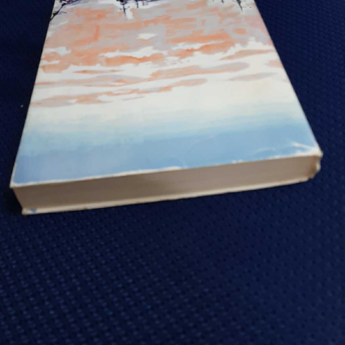 絶版 ああ海軍予備学生 日本海軍 特攻隊 津村敏行 震洋 太平洋戦争 旅順 満州 日本軍 _画像4