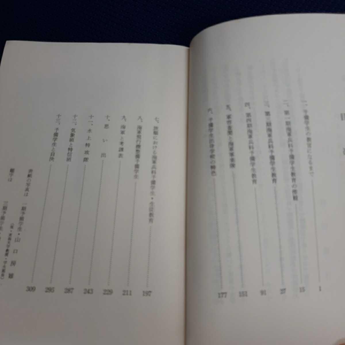 絶版 ああ海軍予備学生 日本海軍 特攻隊 津村敏行 震洋 太平洋戦争 旅順 満州 日本軍 _画像5