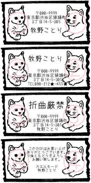 犬と猫 おしゃれで 可愛い 住所印 スタンプ マステ はんこ 年賀状 ハガキ マスキングテープ メルカリやヤフオクの発送に☆_4種類のテンプレートをご用意。