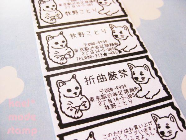 犬と猫 おしゃれで 可愛い 住所印 スタンプ マステ はんこ 年賀状 ハガキ マスキングテープ メルカリやヤフオクの発送に☆_可愛い住所印ひとついかがですか?
