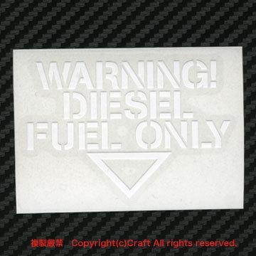 WARNING DIESEL FUEL ONLY ステッカー/Type2 白(7.5cm)ディーゼル,軽油,給油口、ステンシル系_画像2