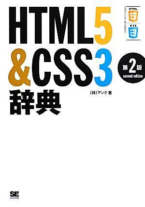 HTML5&CSS3辞典/アンク【著】_画像1