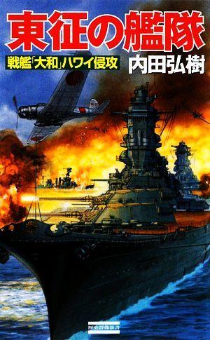 東征の艦隊 戦艦「大和」ハワイ侵攻 歴史群像新書/内田弘樹【著】_画像1