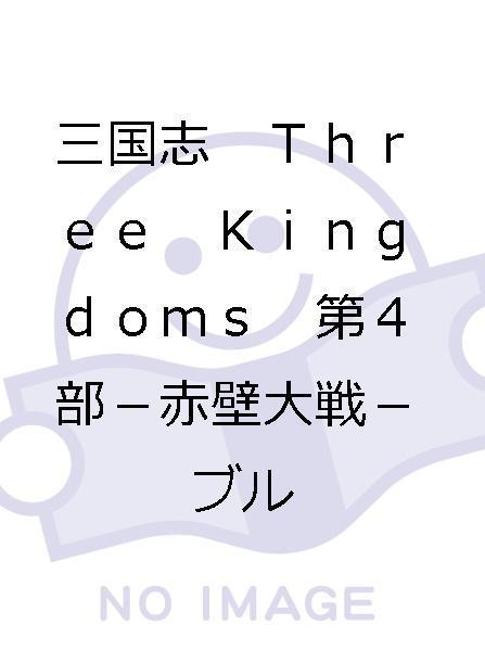 三国志 Three Kingdoms 第4部-赤壁大戦-ブルーレイvol.4(Blu-ray Disc)_画像1