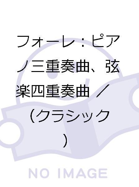 フォーレ:ピアノ三重奏曲、弦楽四重奏曲_画像1