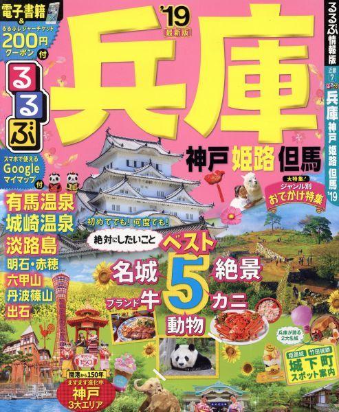 るるぶ 兵庫('19) 神戸 姫路 但馬 るるぶ情報版/JTBパブリッシング(その他)_画像1