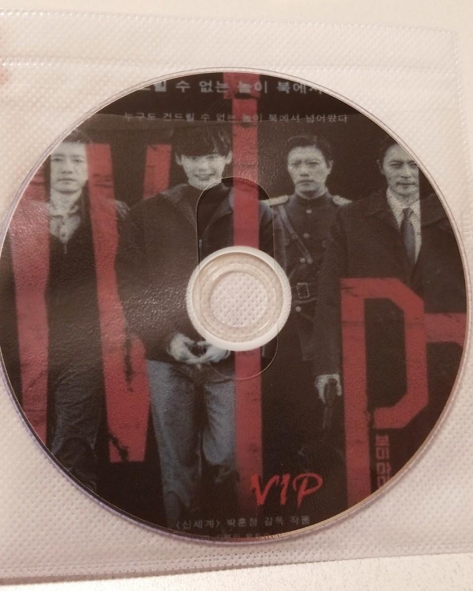 韓国映画 VIP  DVD