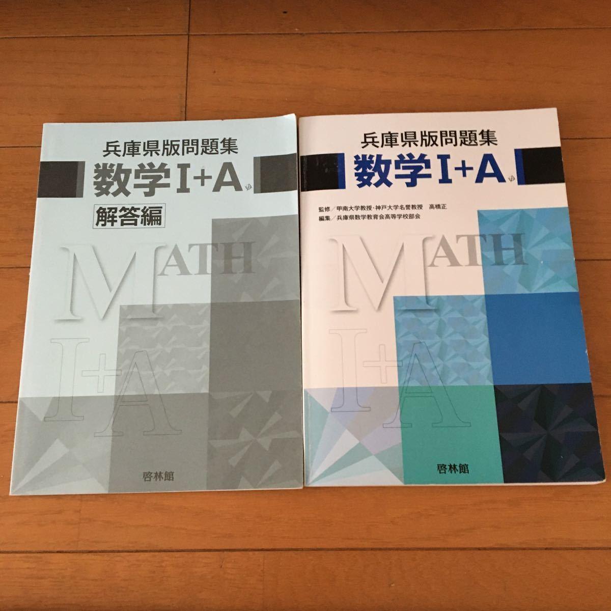 数学I+A 兵庫県版問題集 高校 演習問題 問題集