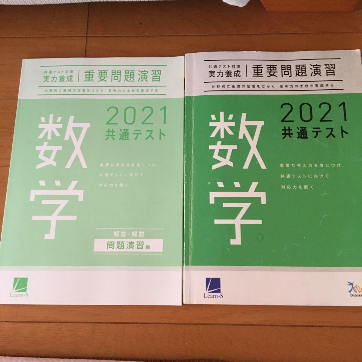 問題集 数学 2021共通テスト対策 重要問題集 ベネッセ