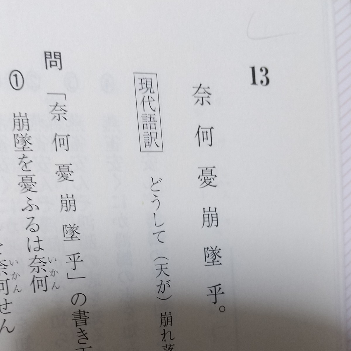 問題集 マーク式基礎問題集 漢文 河合塾 美品