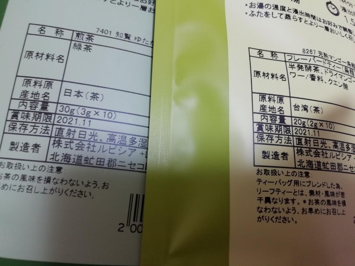 ルピシアティーバッグ2種セット 日本茶 台湾茶