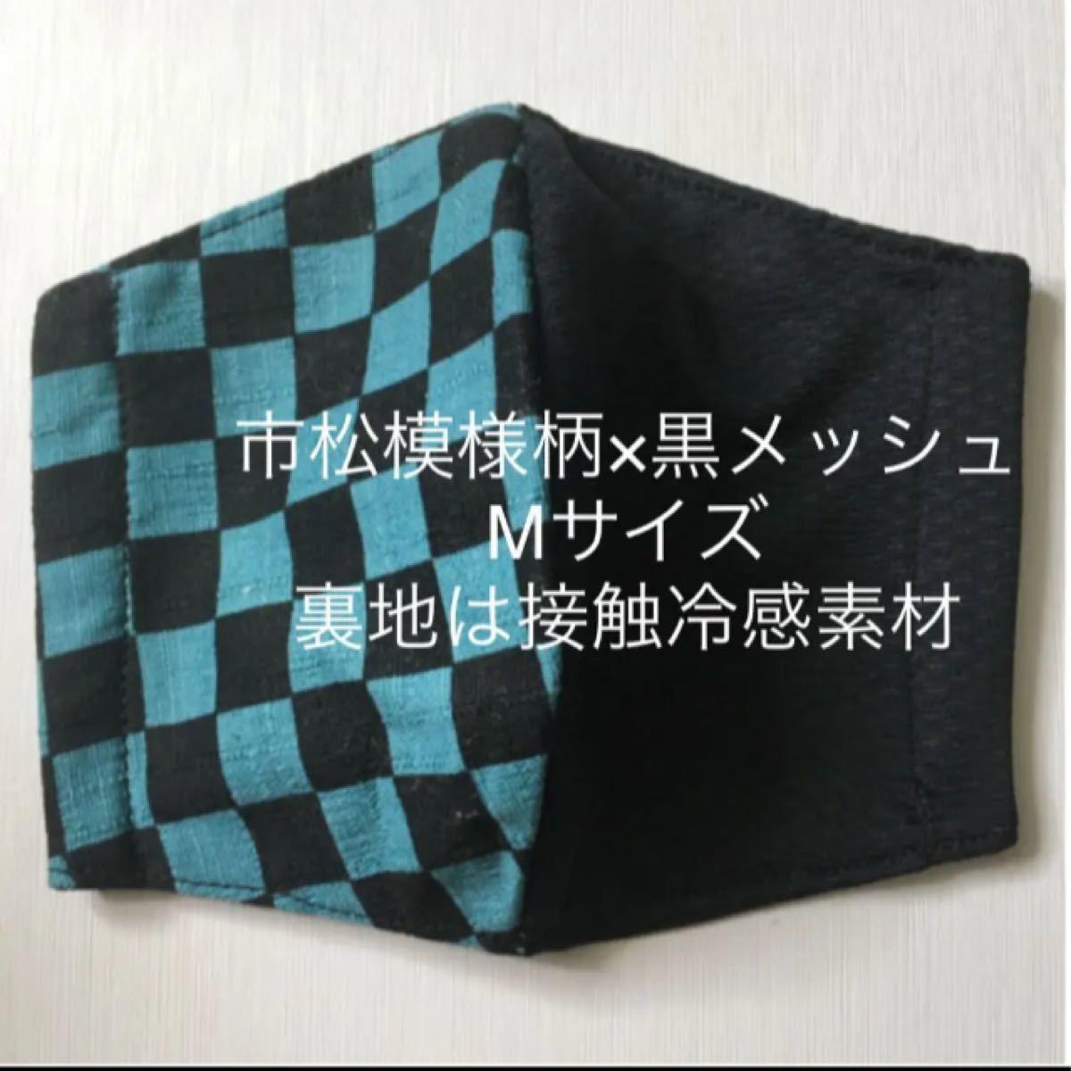 市松模様柄×黒メッシュMサイズ【A】裏地は接触冷感素材