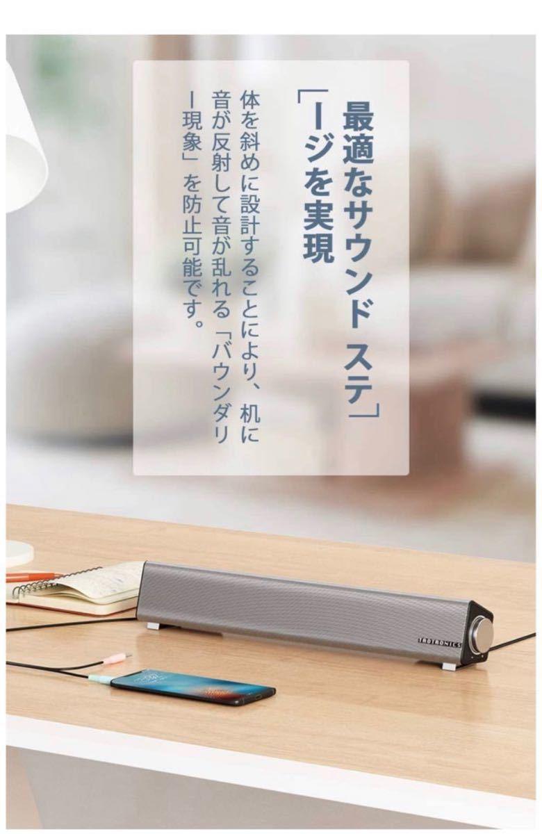 TaoTronics スピーカー pc サウンドバー 小型 ホームシアター