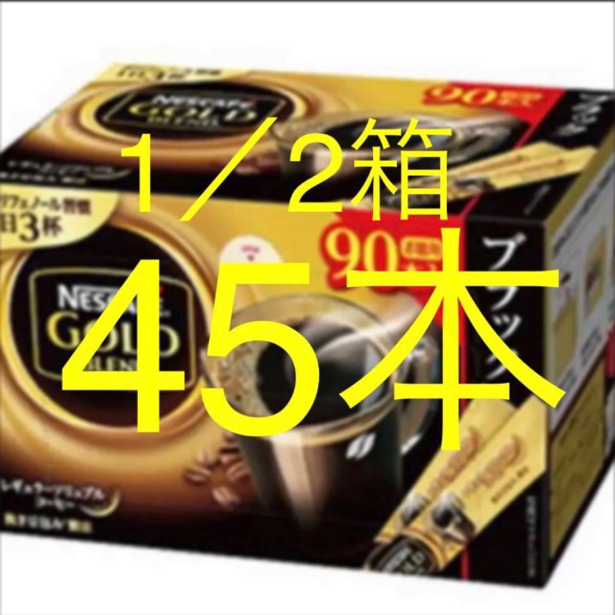 ネスカフェ ゴールドブレンドスティック 1/2箱45本