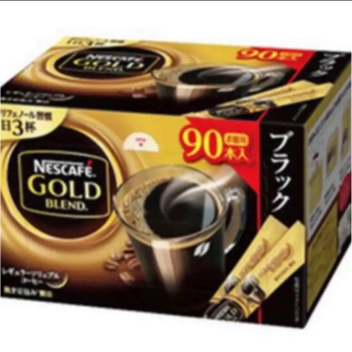 ネスカフェ ゴールドブレンドスティック 1箱(2g×90本)