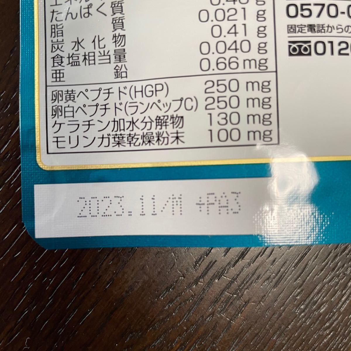 ☆話題の育毛☆HGP配合☆ニューモ サプリメント☆