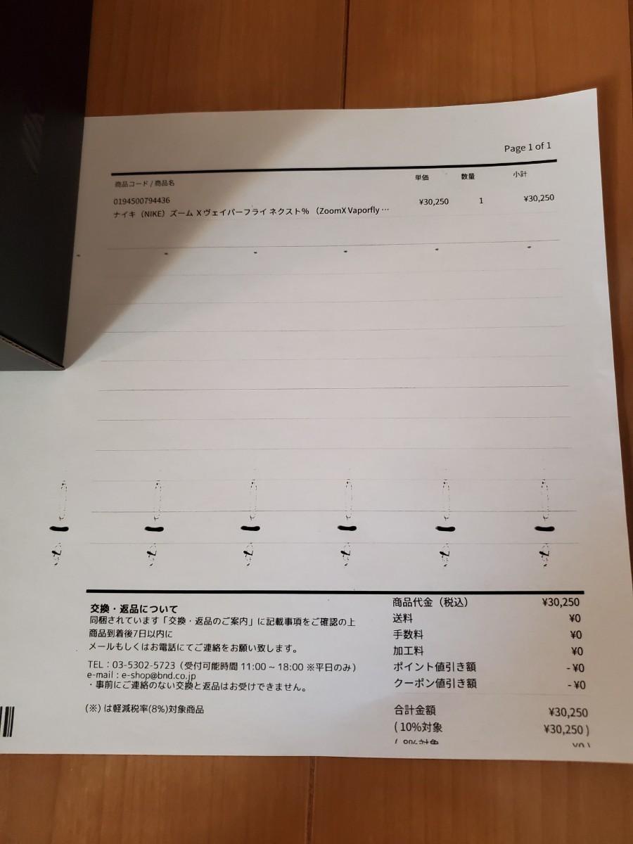 新品27.0cm NIKE ZOOMX VAPORFLY NEXT% ナイキ ズームエックス ヴェイパーフライ ネクストパーセント