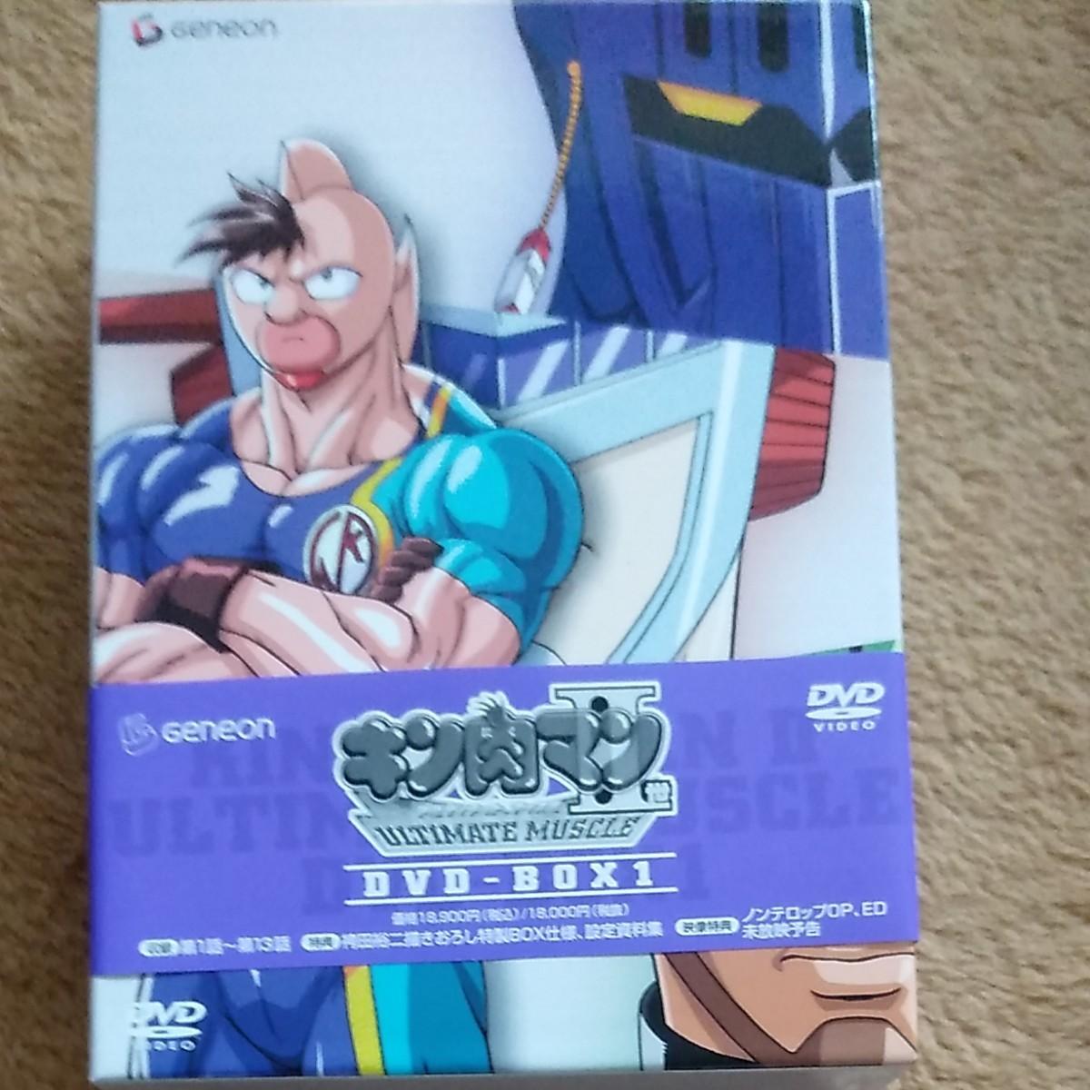 キン肉マンII世 ULTIMATE MUSCLE 1 DVD-BOX