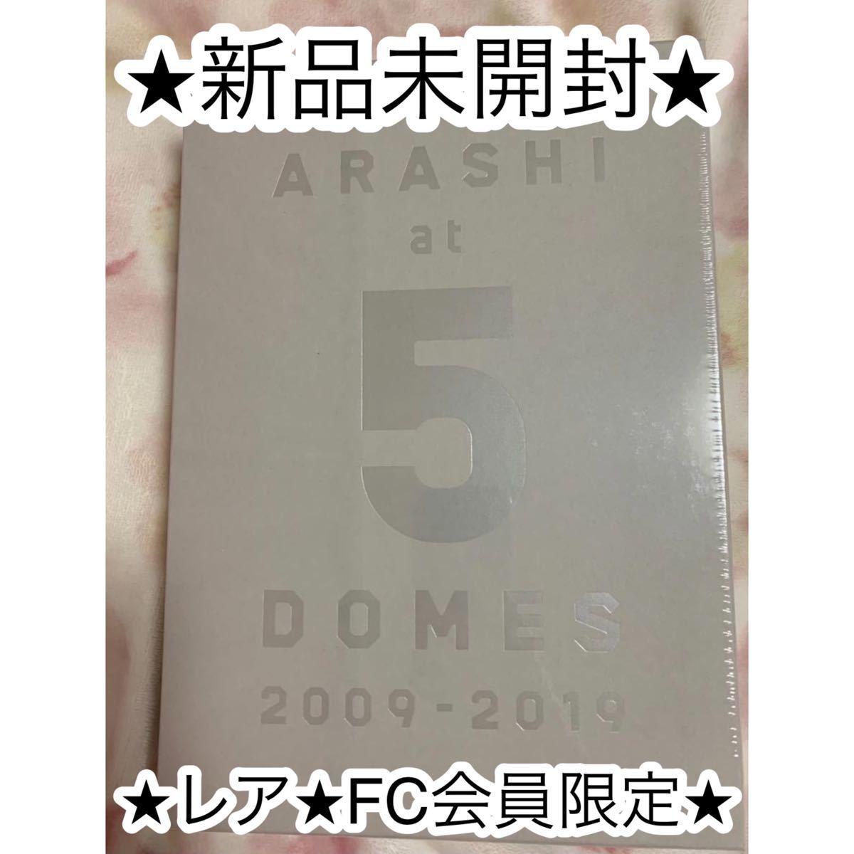 ☆新品未開封☆嵐 写真集 5大ドーム ファンクラブ限定