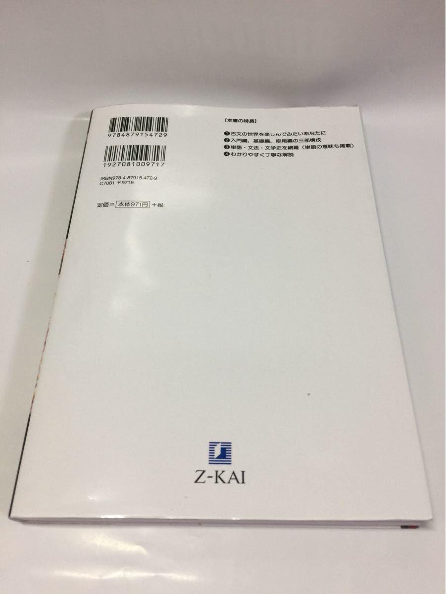 古文上達 読解と演習56  /Z会/小泉貴 (単行本(ソフトカバー)) 中古