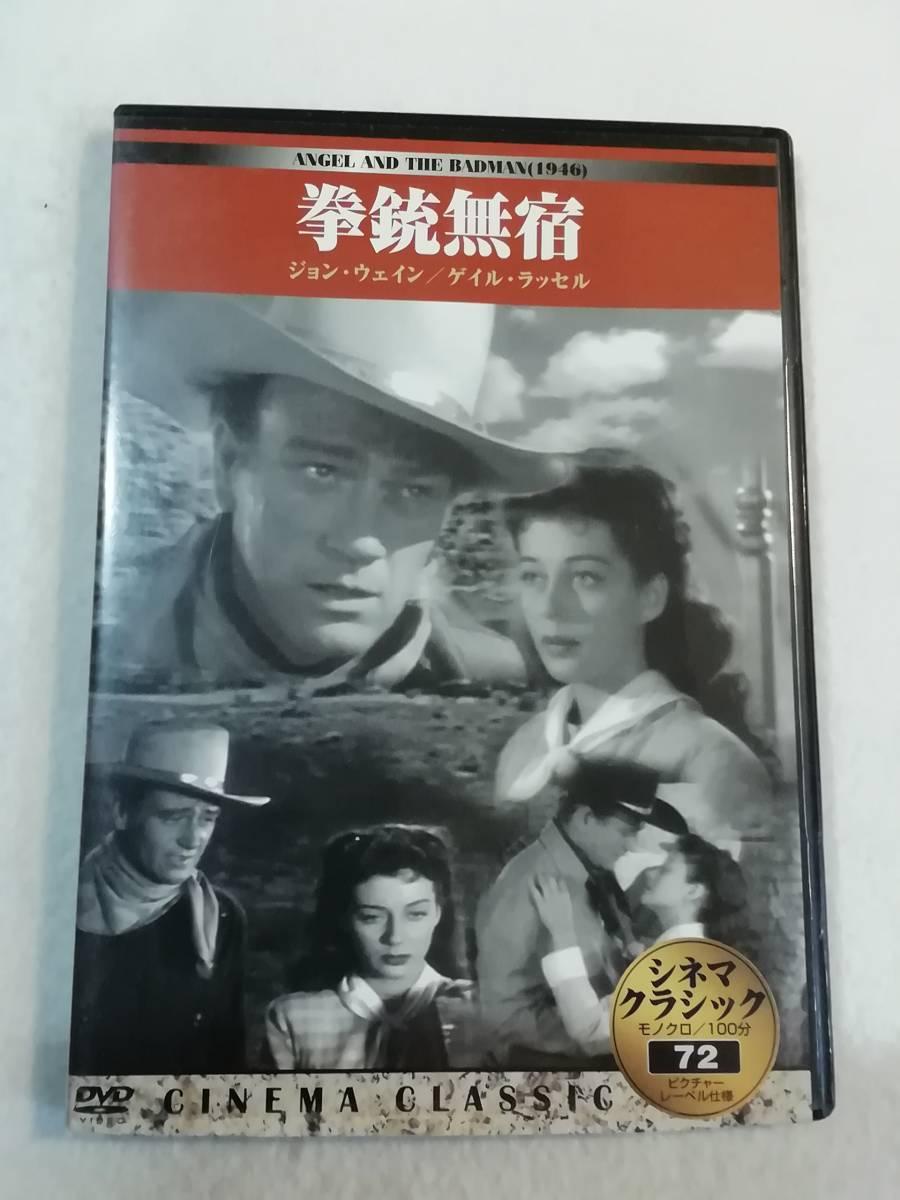 西部劇DVD『拳銃無宿』日本語字幕版。ジョン・ウェイン主演。ディスク良好。即決。_画像1