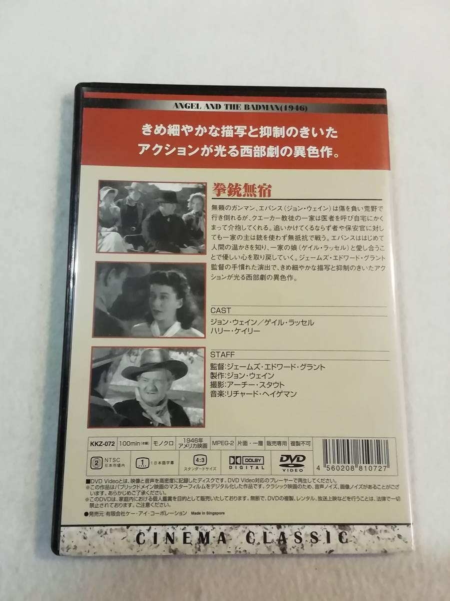 西部劇DVD『拳銃無宿』日本語字幕版。ジョン・ウェイン主演。ディスク良好。即決。_画像2