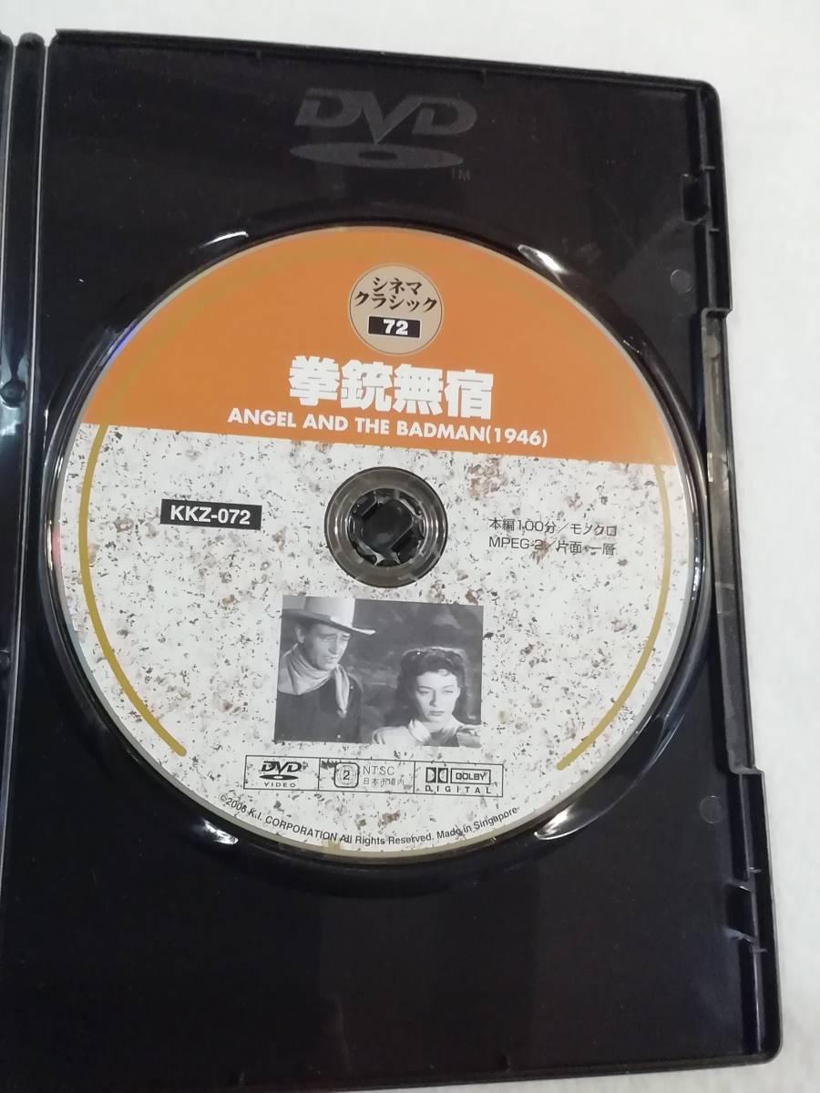 西部劇DVD『拳銃無宿』日本語字幕版。ジョン・ウェイン主演。ディスク良好。即決。_画像3
