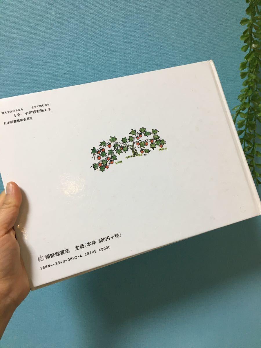 【300円均一】 ぐりとぐらのえんそく なかがわりえこ  福音館 ぐりとぐら 絵本