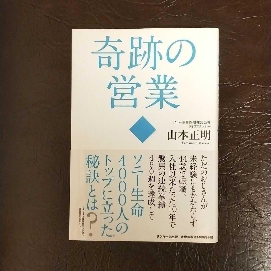 「奇跡の営業」 山本正明