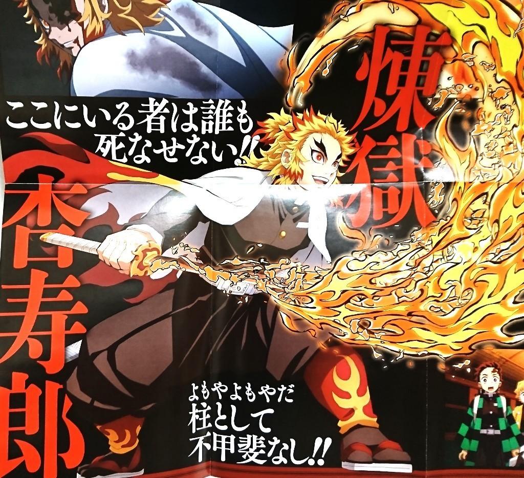 「鬼滅の刃 無限列車編 煉獄杏寿郎ポスター」最強ジャンプ2021年1月号付録