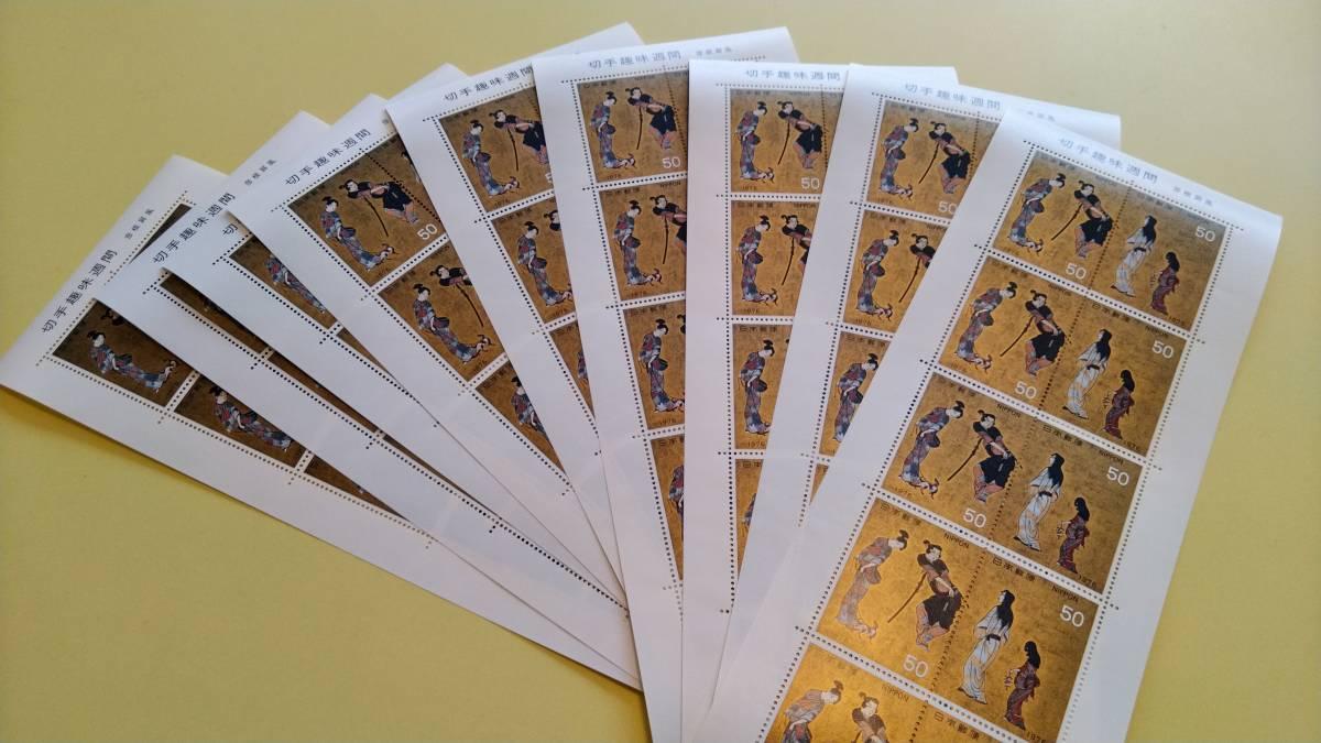 ■■ 《送料無料・額面スタート》切手趣味週間 彦根屏風 50円 x 10枚 1976年 x 10シート ■■